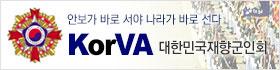 대한민국제향군인회