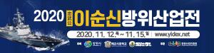 한국국방안보포럼 리뉴얼 오픈
