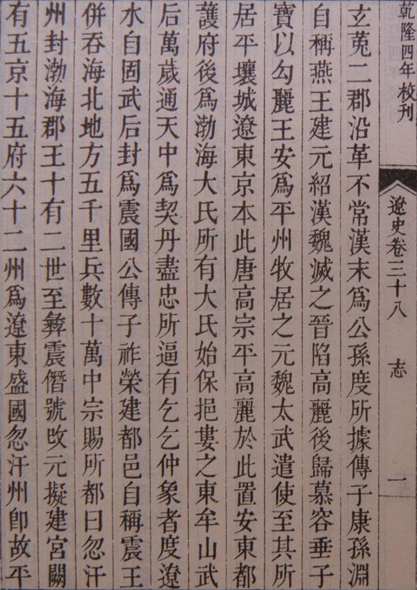 遼史 - History of Liao - JapaneseClass.jp